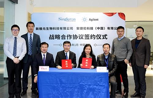安捷伦科技公司与新格元签署单细胞测序的合作协议